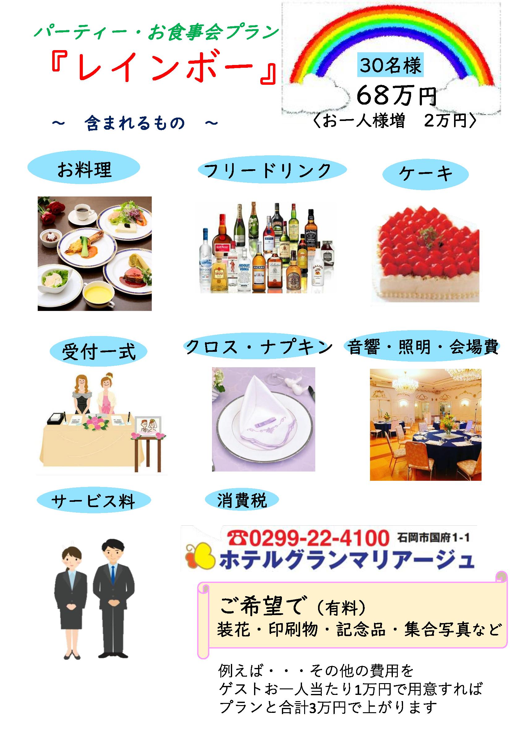 パーティー・お食事会プラン レインボー